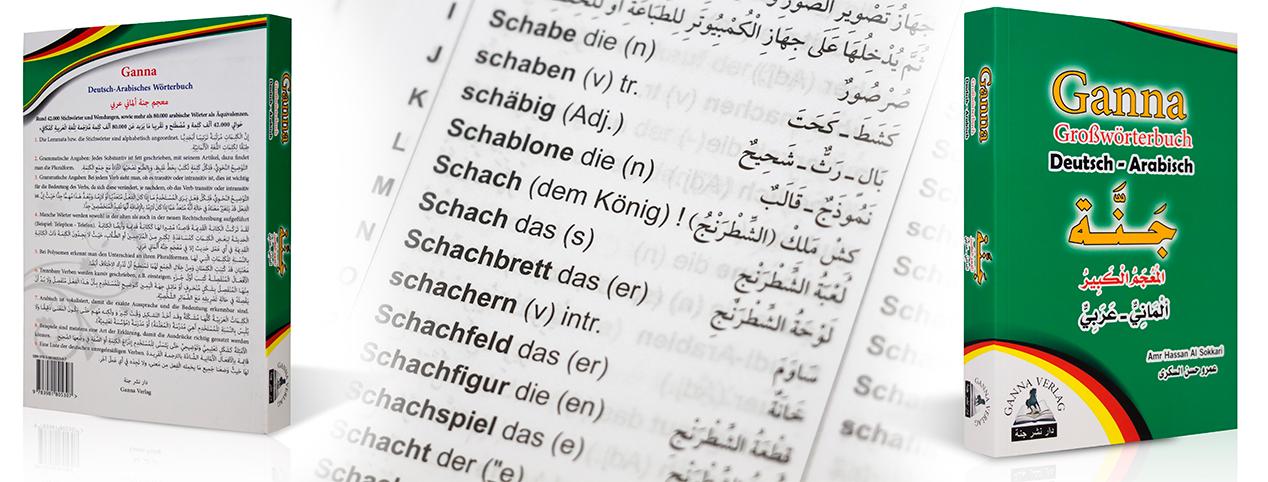 Deutsch - Arabisch Wörterbuch